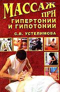 Светлана Устелимова - Массаж при гипертонии и гипотонии