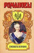 Казимир Валишевский -Елизавета Петровна. Дочь Петра Великого