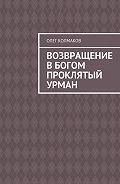 Олег Колмаков -Возвращение в богом проклятый урман