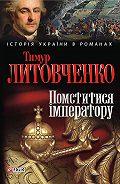 Тимур Литовченко - Помститися iмператору