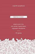 Сергей Малайкин -Одним словом. Книга для тех, кто хочет придумать хорошее название. 33 урока