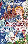 Таисия Фурманова -Путешествие в Междумирье. Новогоднее приключение
