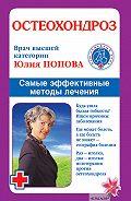 Юлия Сергеевна Попова -Остеохондроз. Самые эффективные методы лечения