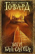Роберт Ирвин Говард -Боги Бал-Сагота (сборник)