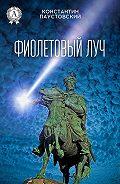 Константин Паустовский -Фиолетовый луч