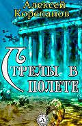 Алексей Корепанов -Стрелы в полете