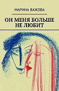 Марина Важова -Он меня больше не любит