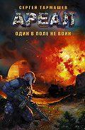 Сергей Тармашев -Один в поле не воин