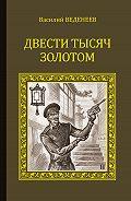 Василий Веденеев - Двести тысяч золотом