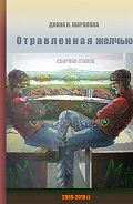 Диана Назимовна Шарапова -Отравленная желчью. Сборник стихов