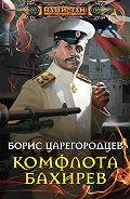 Борис Царегородцев -Комфлота Бахирев
