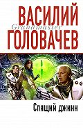 Василий Головачев - Спящий джинн