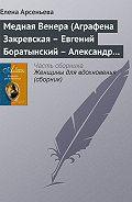 Елена Арсеньева -Медная Венера (Аграфена Закревская – Евгений Боратынский – Александр Пушкин)