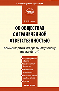 А. Н. Борисов -Комментарий к Федеральному закону «Об обществах с ограниченной ответственностью» (постатейный)