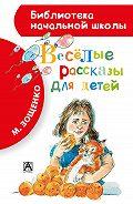 Михаил Зощенко - Весёлые рассказы для детей (сборник)