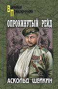 Аскольд Шейкин - Опрокинутый рейд