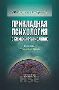 Алла Болотова, Александра Мартынова - Прикладная психология в бизнес-организациях. Методы фасилитации