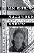 М. М. Кириллов -Мальчики войны