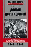 Нури Халилов - Долгая дорога домой. Воспоминания крымского татарина об участии в Великой Отечественной войне. 1941–1944