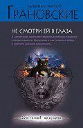 Антон Грановский, Евгения Грановская - Не смотри ей в глаза