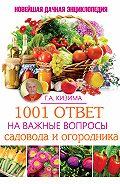 Галина Кизима -1001 ответ на важные вопросы садовода и огородника