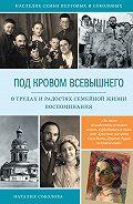 Наталия Соколова -Под кровом Всевышнего. О трудах и радостях семейной жизни. Воспоминания