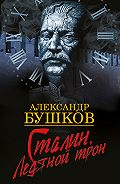 Александр Бушков - Сталин. Ледяной трон