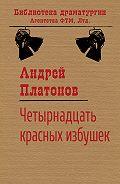 Андрей Платонов -Четырнадцать красных избушек