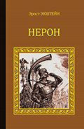 Эрнст Экштейн - Нерон (сборник)