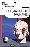 Яков Гилинский -Социальное насилие