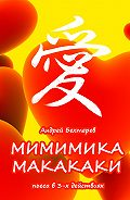 Андрей Бехтерев - Мимимика макакаки