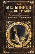 Павел Мельников-Печерский -Княжна Тараканова и принцесса Владимирская (сборник)
