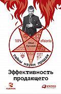 Илья Кусакин -Эффективность продающего