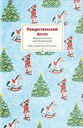 Коллектив авторов -Рождественский ангел. Рассказы и стихи для чтения детям