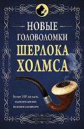 Коллектив авторов - Новые головоломки Шерлока Холмса