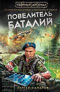 Сергей Самаров - Повелитель баталий