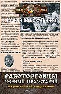 Юрий Гаврюченков -Работорговцы. Черный пролетарий
