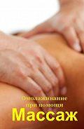Илья Мельников -Омолаживание при помощи массажа