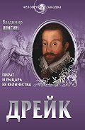 Владимир Шигин - Дрейк. Пират и рыцарь Ее Величества