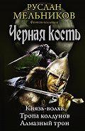 Руслан Мельников -Князь-волхв. Тропа колдунов. Алмазный трон (сборник)