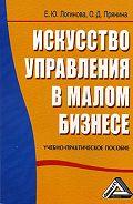 Елена Логинова -Искусство управления в малом бизнесе