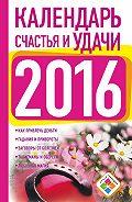 Екатерина Зайцева -Календарь счастья и удачи на 2016 год