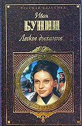 Иван Бунин -Цифры