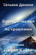 Татьяна Данина -Эзотерическая Астрономия