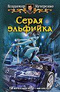 Владимир Кучеренко - Серая эльфийка