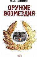 Олег Дивов - Оружие Возмездия