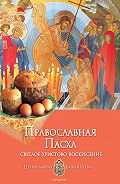 Анна Печерская -Православная Пасха. Светлое Христово Воскресение