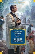 Арчибальд Кронин -Ключи Царства