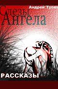 Андрей Туоми - Слезы ангела. Сборник рассказов