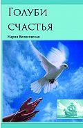 Мария Велисовская -Голуби счастья